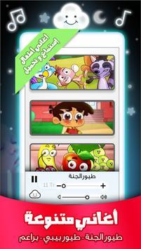 اناشيد الأطفال Toyor Baby 2017 apk screenshot