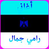 أغاني رامي جمال mp3 ٢٠١٨ icon