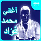 أجمل الأغاني محمد فؤاد ٢٠١٨ New Mp3 icon