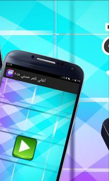 أجمل الأغاني محمد فؤاد ٢٠١٨ New Mp3 screenshot 1