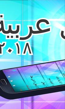 أجمل الأغاني محمد فؤاد ٢٠١٨ New Mp3 screenshot 2