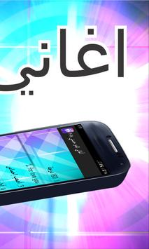 أجمل الأغاني محمد فؤاد ٢٠١٨ New Mp3 screenshot 3