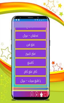 Ahmed Adaweya Songs screenshot 2