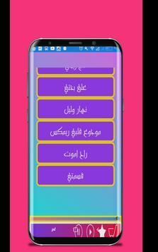 Music of Saif Amer apk screenshot