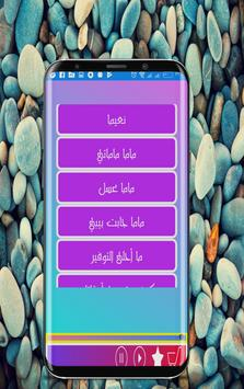 Songs of Genie Mekdad Genentoni apk screenshot