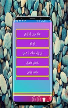 Songs of Sherine Abdel Wahab apk screenshot