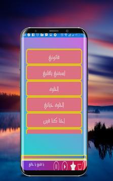 Songs of Abdel Halim Hafez poster