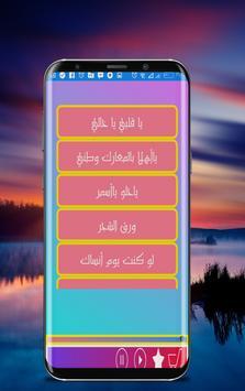 Songs of Abdel Halim Hafez screenshot 1