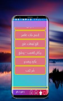 Songs of Abdel Halim Hafez screenshot 2