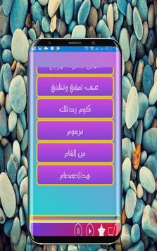 Al - Manshid Silwan Al - Nasseri apk screenshot