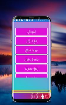 Bahaa Sultan Songs - Asfour apk screenshot
