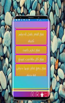 Shailat songs screenshot 1