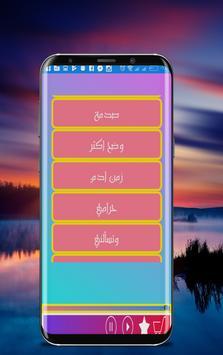 Walid Al - Shami - Wahid Hilou apk screenshot