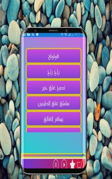 Songs of Sabah Al Attar poster