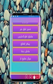 Songs of Sabah Al Attar screenshot 1