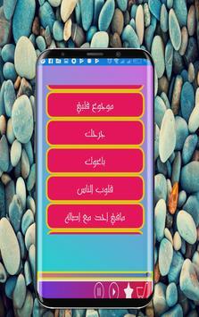 Songs of Hamad Al Qattan apk screenshot