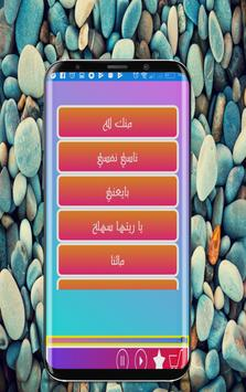 ISAF Songs apk screenshot