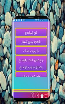 Tumayat Basem Karbalaii 2017 screenshot 1