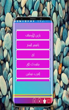 Songs of Abu Bakr Salem apk screenshot