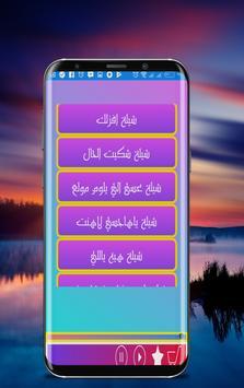 Shailat Falah Al - Massardi Songs apk screenshot