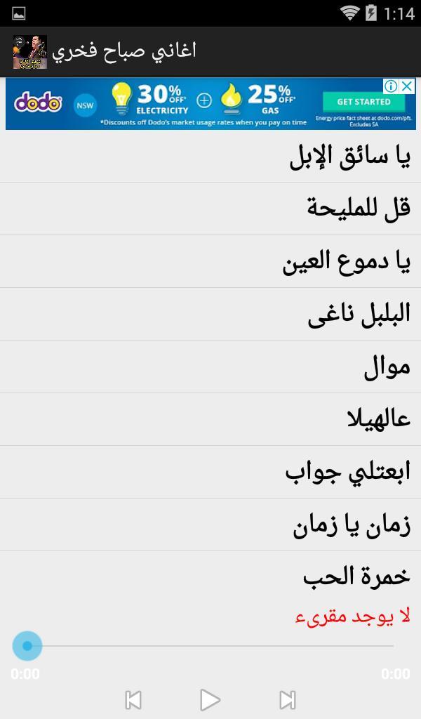 656a90e2d اغاني صباح فخري بدون نت 2018 for Android - APK Download