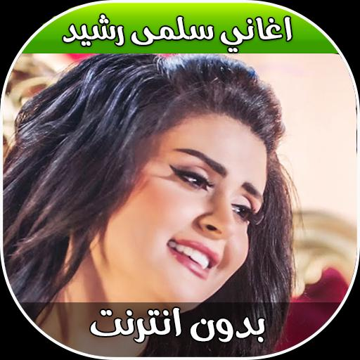 سلمى رشيد 2018 Salma Rachid For Android Apk Download 13
