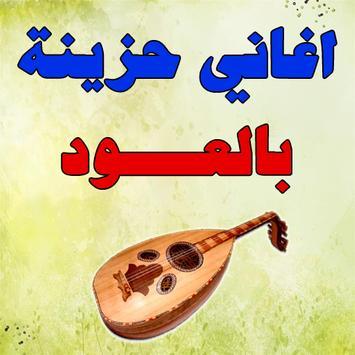 اغاني حزينة بالعود 2017 MP3 poster