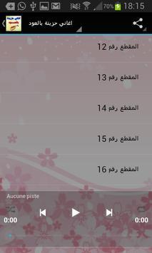 اغاني حزينة بالعود 2017 MP3 apk screenshot