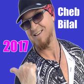 جميع اغاني الشاب بلال 2017 icon