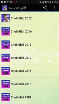 جميع اغاني الشاب بلال 2017 screenshot 5