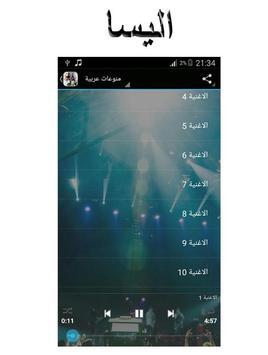 منوعات عربية screenshot 1