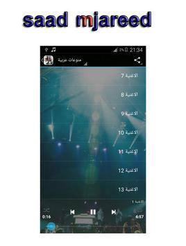منوعات عربية screenshot 2