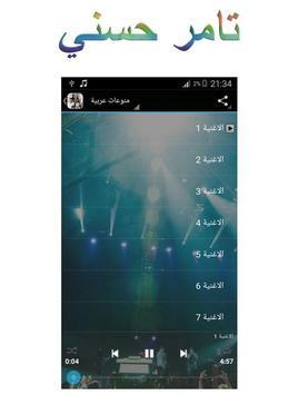 منوعات عربية screenshot 3