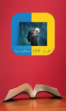 أغرب 100 معلومة poster