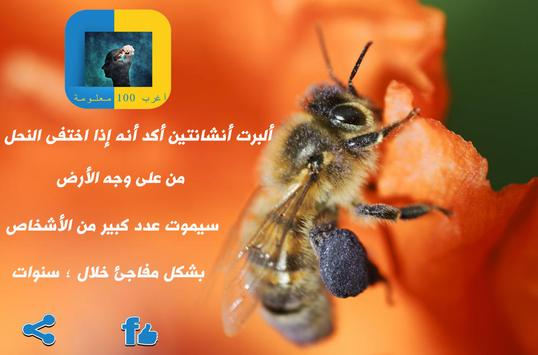 أغرب 100 معلومة apk screenshot