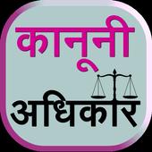 Kanooni Adhikar - Legal Rights icon