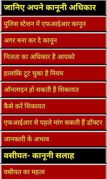 Kanooni Adhikar - Legal Rights apk screenshot