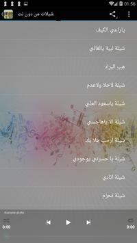 شيلات  منوعة 2017من دون نت screenshot 3