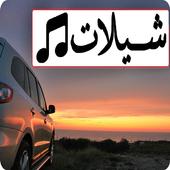 Sheelat Download in app Best Arabic Song Shylat icon