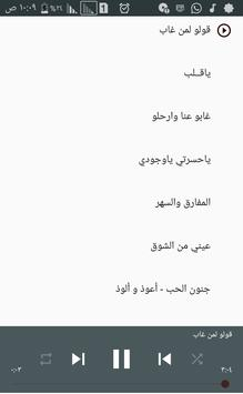 Sheelat Download in app Best Arabic Song Shylat apk screenshot