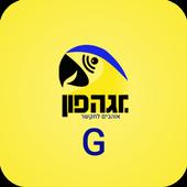 מגה פון - קניון G icon