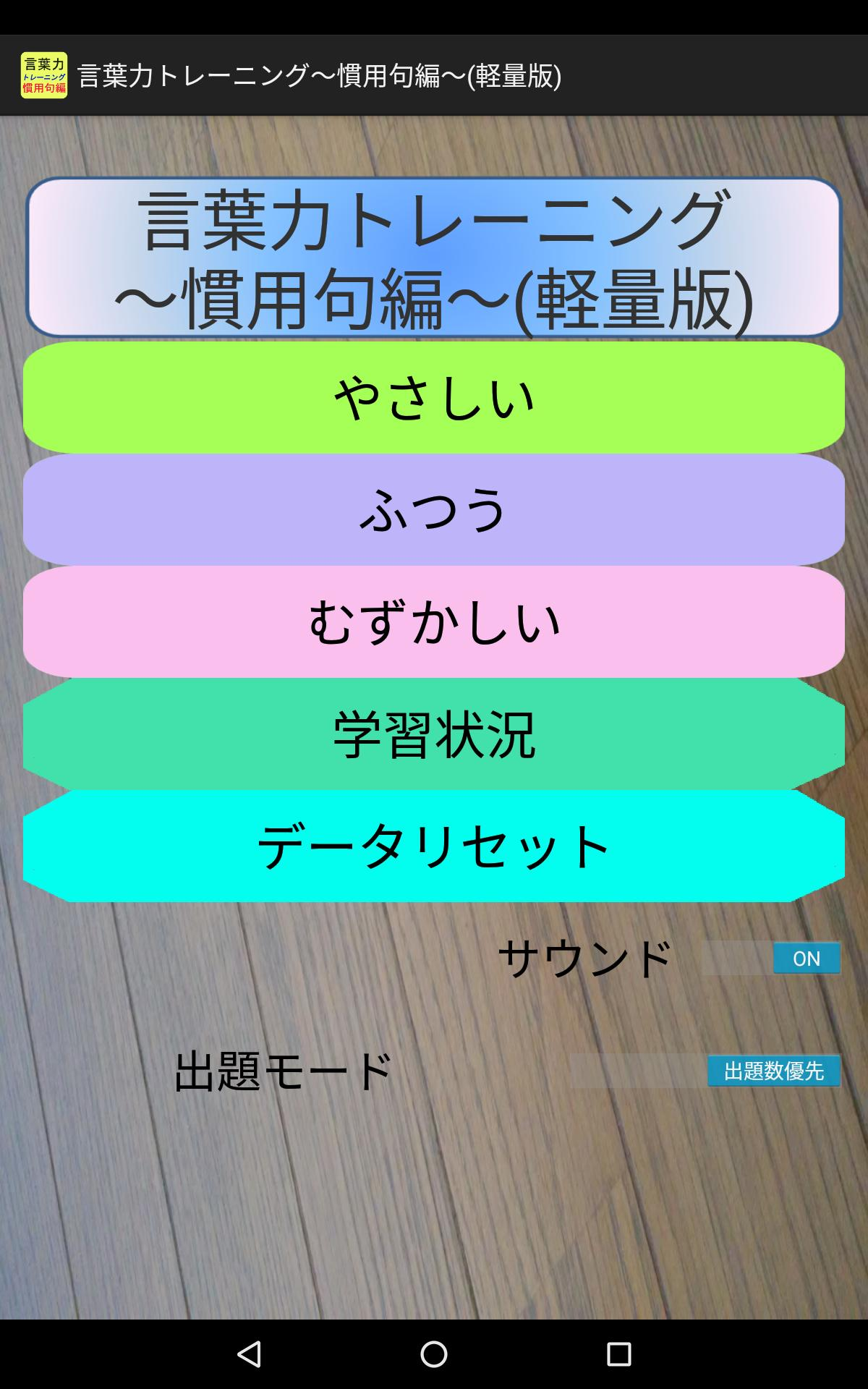 言葉力トレーニング慣用句編軽量版安卓下载安卓版apk
