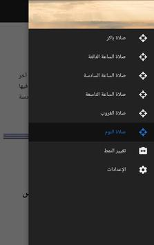 الاجبية screenshot 3