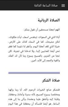 الاجبية screenshot 2