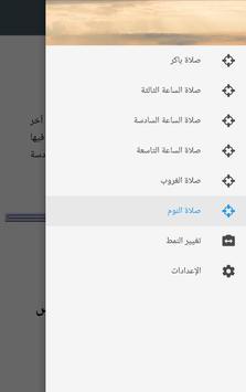 الاجبية screenshot 4