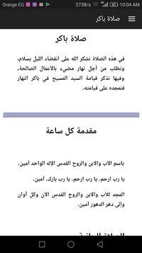 الاجبية screenshot 5