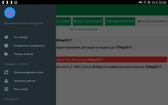 Агротерра - Еженедельные отчеты apk screenshot