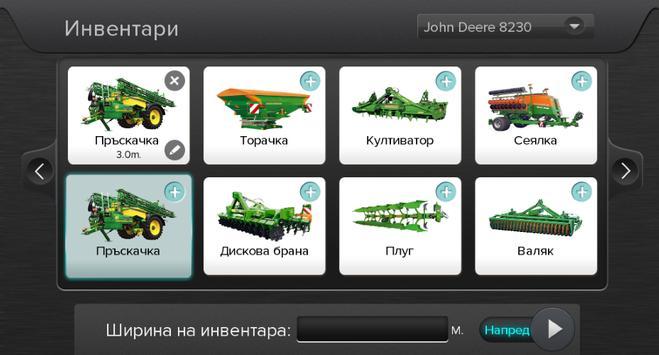 Agro Office Navi Demo apk screenshot