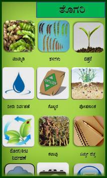 Pegionpea Kannada screenshot 1