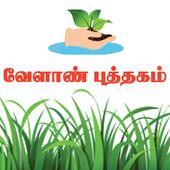 Agri Book icon
